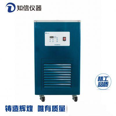 上海知信仪器冷水机 冷却液循环机 实验室冷水机ZX-LSJ-20D(开放式)