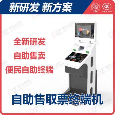 磐众智能22寸红外触控一体机自助售票机 便民购票设备终端