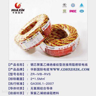 双绞线RVS华新电缆消防花线