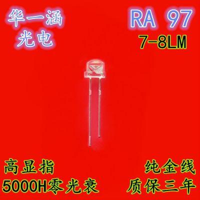 华一涵光电显指RA95以上F5草帽高显指LED灯珠高显色5mm草帽灯珠CRI95-100