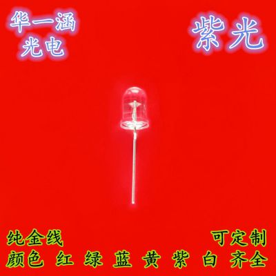 华一涵光电F5紫光LED灯珠UV紫光LED直插式灯珠波长365-415齐全