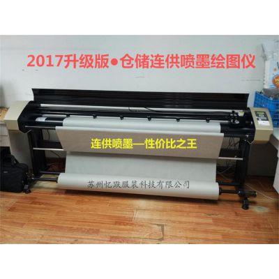 上海斯米特服装大师喷墨打印机切割绘图一体机销售维修浦东长宁奉贤