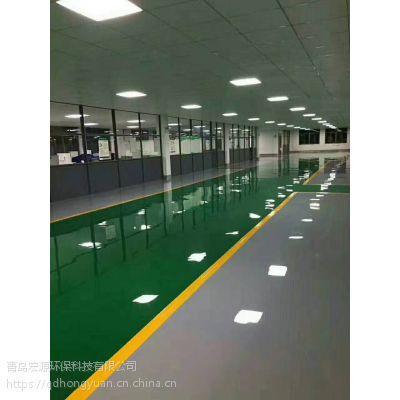 莱阳环氧地坪漆材料厂家 宏源牌 HY-5102 地坪漆工程施工 及批发销售