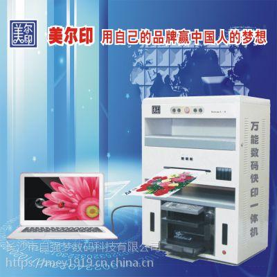 供应使用寿命更长的美尔印小型名片印刷机可印彩页