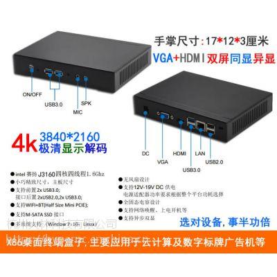 4K极清零瘦客户机电脑云终端小主机共享器多媒体信息发布广告机盒子
