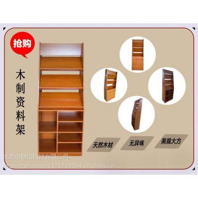北京中联信立式木制资料架宣传册展示货架厂家直销