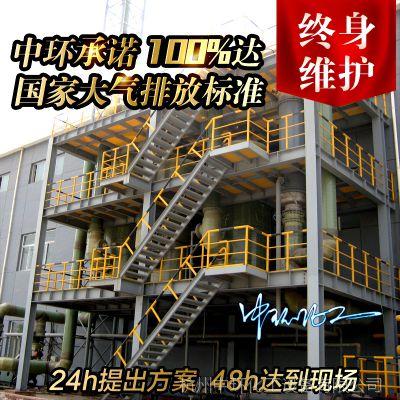 杭州中环有机废气治理设备 规格尺寸按需定制 质保一年