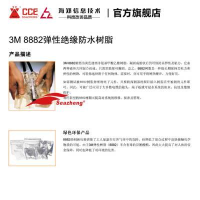 3M 8882树脂在传感器中的应用