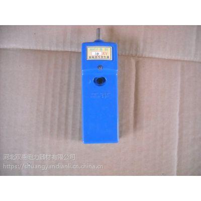 供应河北双燕GPF-10高压验电器信号发生器
