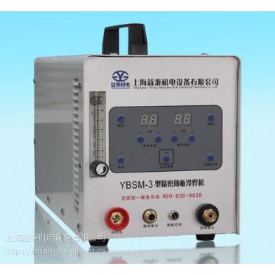 YBSM-3型精密薄板焊机