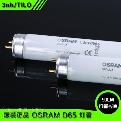 Osram欧司朗D65灯管L30W965标准光源看色灯管
