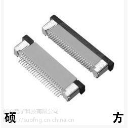 硕方 FPC-0.5间距卧式抽拉带锁上下接插座
