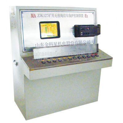 TJ127矿用无极绳绞车保护装置用操作台 金科星 矿用隔爆兼本安型控制台