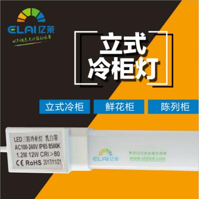 亿莱光电B7系列1.2m12w高压堵头电源防水硬灯条冷柜灯IP65
