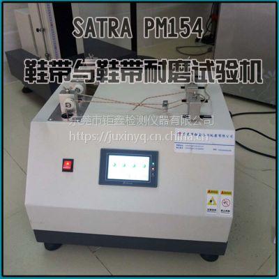工厂直销SATRA TM154鞋带与鞋带耐磨试验机 鞋带摩擦检测设备