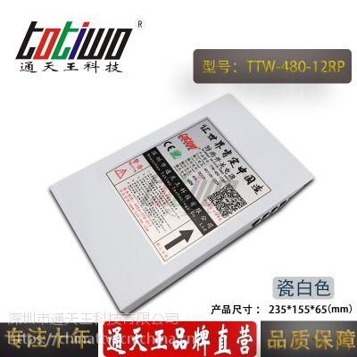 通天王12V40A(480W)瓷白色户外防雨 招牌门头发光字开关电源