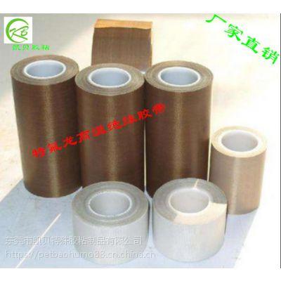 厂家销售铁氟龙胶带 耐高温胶带 耐温350℃ 0.08-0.18mm厚度 尺寸可定制