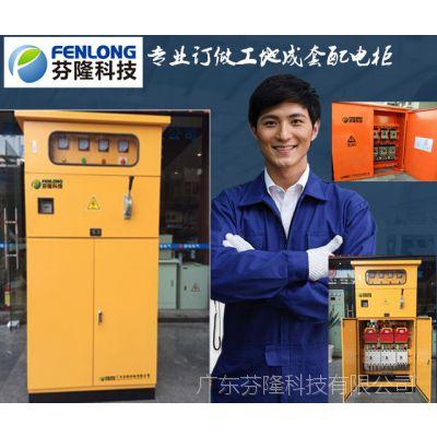 番禺石基工地上订做成套配电箱