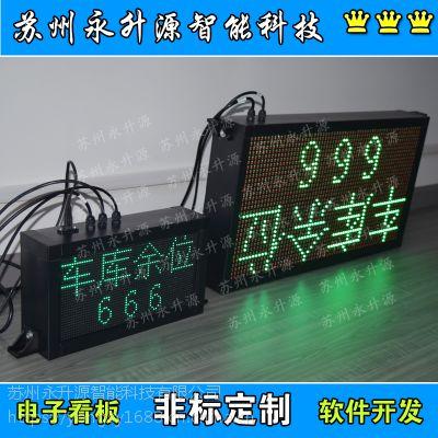永升源厂家直销定制停车诱导屏剩余车位显示屏LED显示屏车位识别看板
