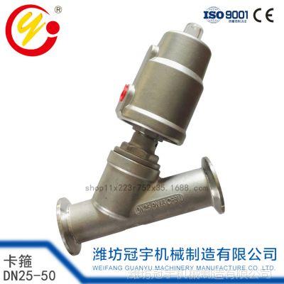 厂家直销 气动角座阀DN25-50 耐高温Y型卡箍式 316不锈钢 单作用