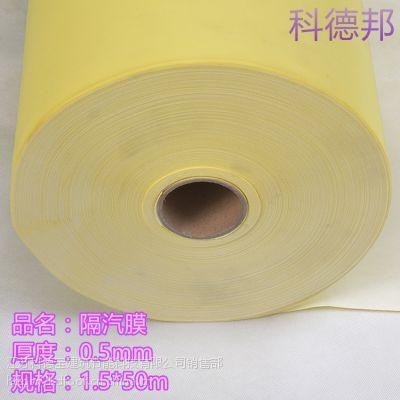 国产优质微孔状科德邦岩棉用0.3mm隔汽膜