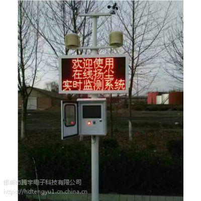 工地扬尘噪声污染24小时在线监控系统腾宇仪器