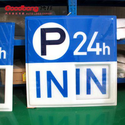 24小时停车招牌 亚克力吸塑贴膜灯箱 三维立体灯箱制作厂家 质保五年