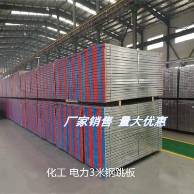 天津天应泰生产石化 火电 船舶专用镀锌钢跳板 钢踏板