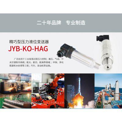 无锡昆仑海岸JYB-KO-HAG1进口扩散硅压力变送器恒压供水油压空气压水压力传感器