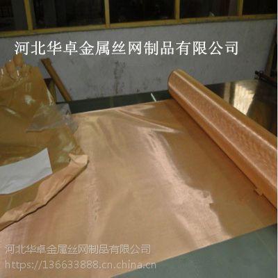 华卓供应无磁信号屏蔽黄铜网,200目磷铜网,99%纯铜紫铜网