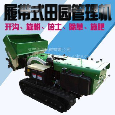 科博机械KB300履带式田园管理机 多功能开沟施肥机 保丰牌 好质量 1