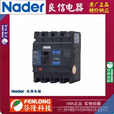 良信电器NPM2LE-100M/3300漏电塑壳断路器