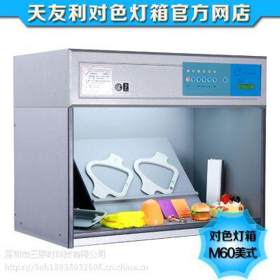 TILO厂家直销M60美式光源箱塑胶油漆印刷纺织对色灯箱