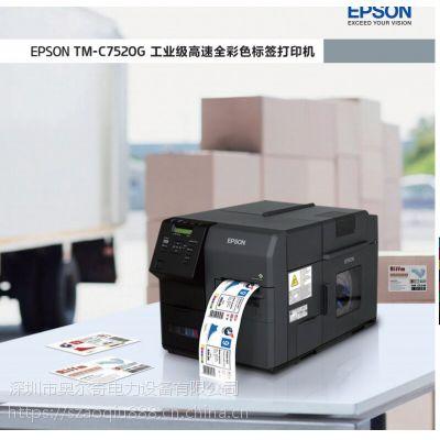 爱普生高速全彩色宽幅标签打印机/喷码不干胶标签机TM-C7520G