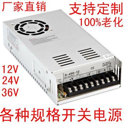 12V30A开关电源 360W足功率 LED监控集中供电电源稳压变压器包邮