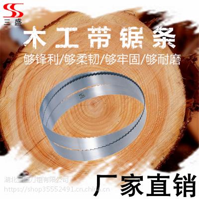 三盛刀锯 木工带锯条厂家 进口 卧式 立式带锯条