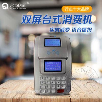 供应深圳美食城刷卡消费机 启点饭堂刷卡收费系统安装