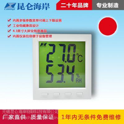无锡昆仑海岸JWST-20W1-A1温湿度传感器 变送器 温湿度计 记录仪 液晶 485