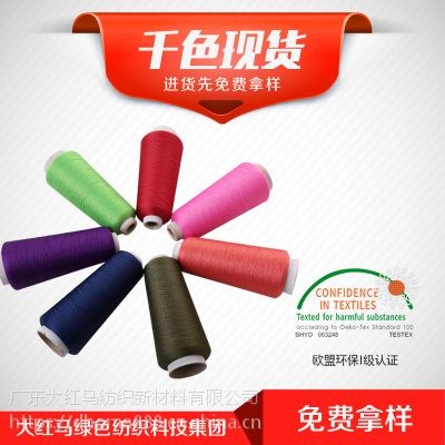 大红马纺织新材料直纺涤纶黑白牛奶丝绣花线150D/2多规格可选多色可选