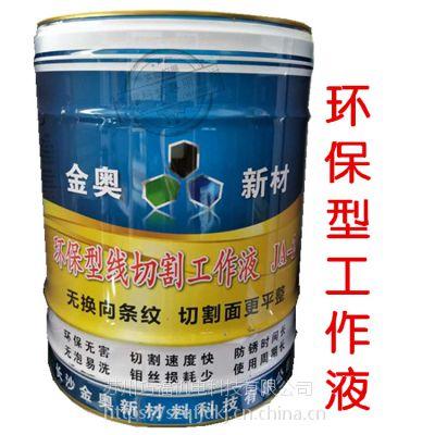 热销原厂包装金奥新材品牌环保水基型皂化切削冷却线切割工作液