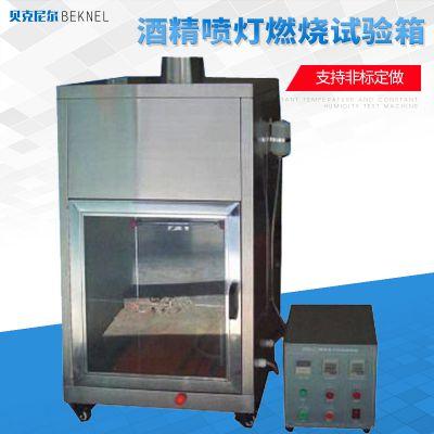酒精喷灯燃烧试验机应用于MT113标准厂家煤矿产品燃烧箱