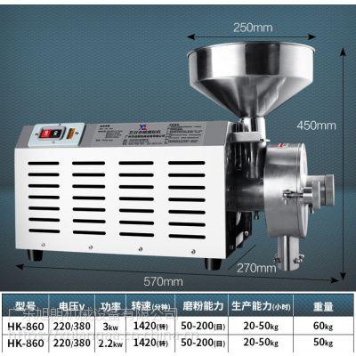 HK-860旭朗不锈钢五谷杂粮磨粉机