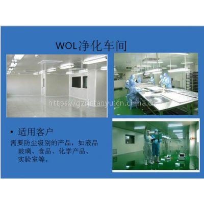 WOL 厂家承接净化车间 洁净车间建设 施工 规划