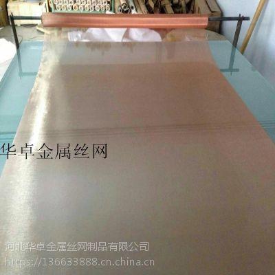 华卓100目平纹编织紫铜网网片 宽幅紫铜织网厂