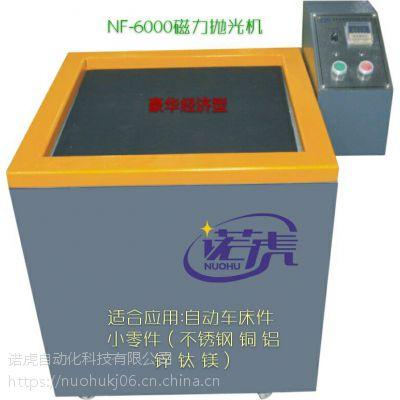 简易抛光去毛刺苏州诺虎自动化磁力抛光机