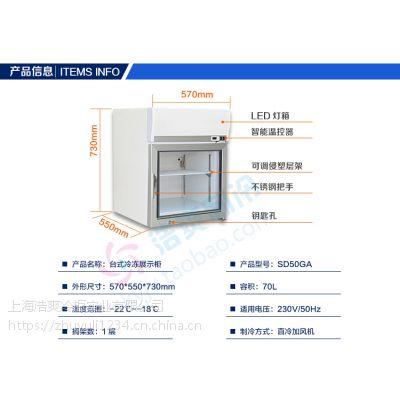 佛斯科台式单门低温冷冻展示柜SD50GA