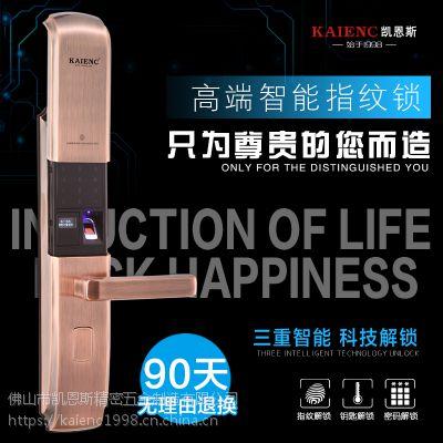 广东多款式指纹锁app家用智能指纹锁厂家批发