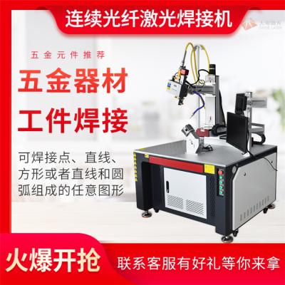 【大粤激光】脉冲式激光焊接机 能量反馈 焊点均匀 可以配合多轴自动化