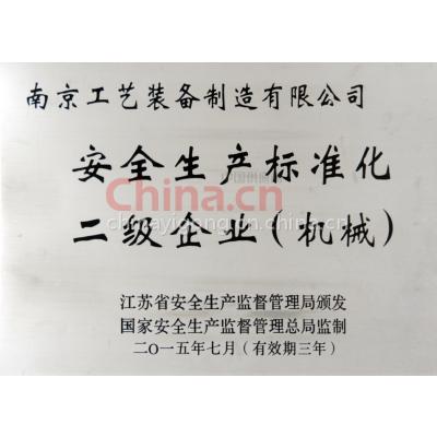 安全生产标准化二级企业(机械)