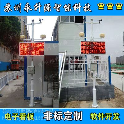 苏州永升源定制销售扬尘在线监测系统 工地监测屏 环境温湿度 噪音风速风向大气压力二氧化碳